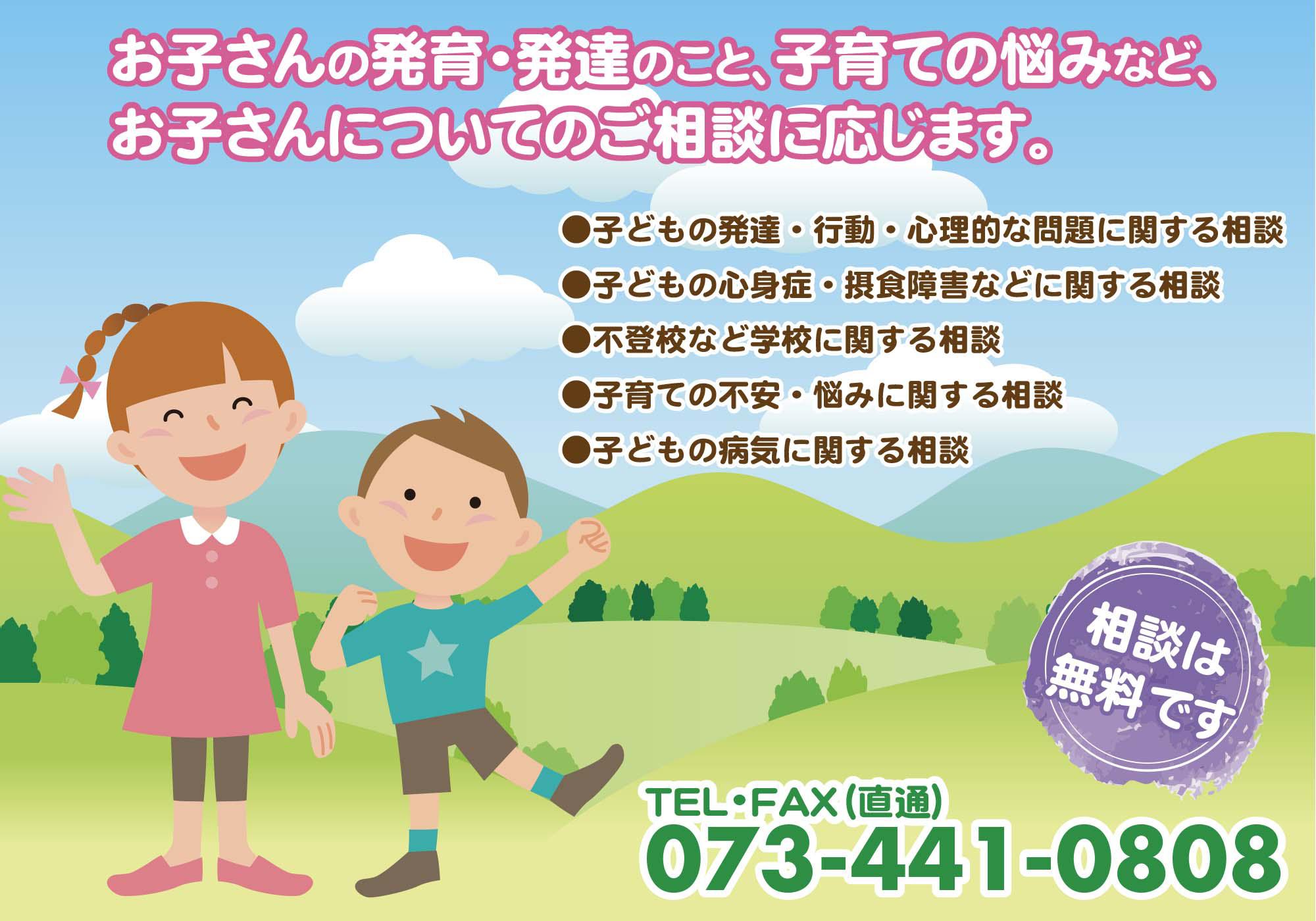 和歌山県立医科大学 小児成育医療支援室